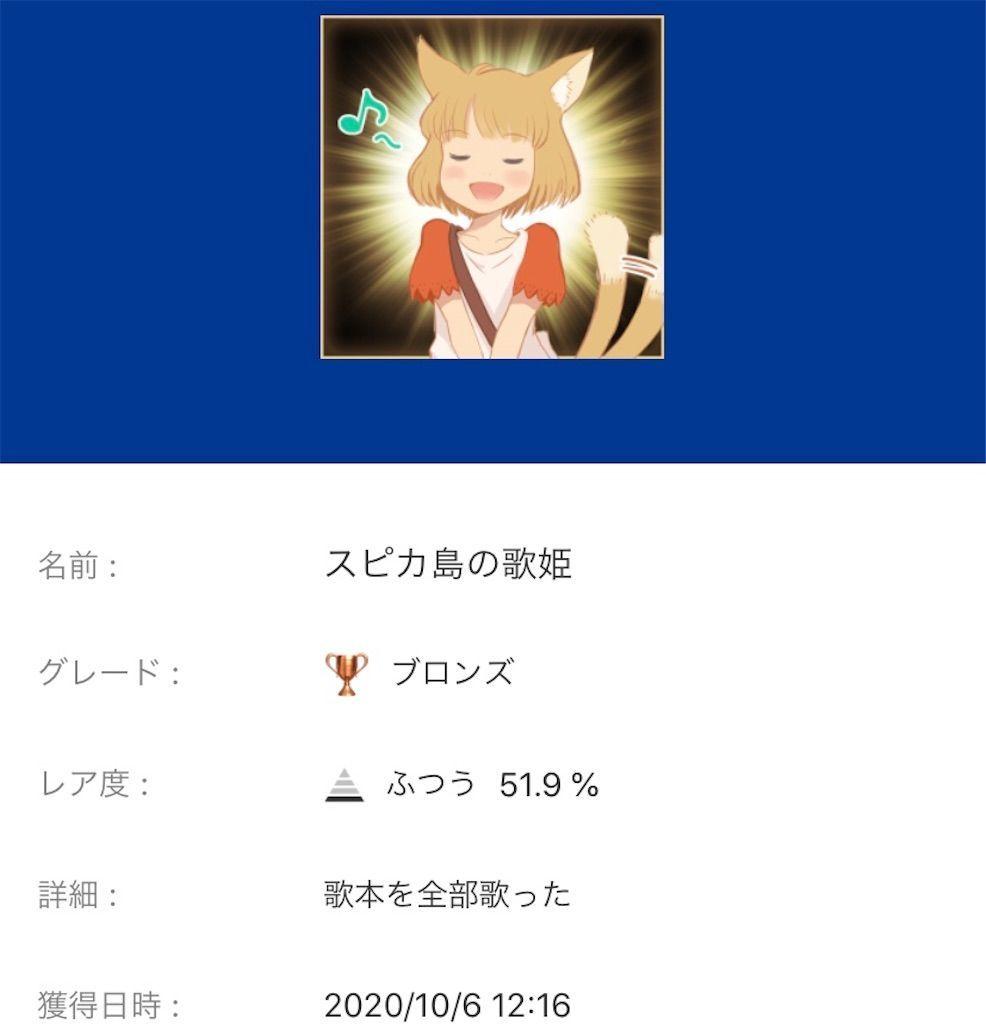 f:id:tatsutatsu2150:20201008003829j:plain