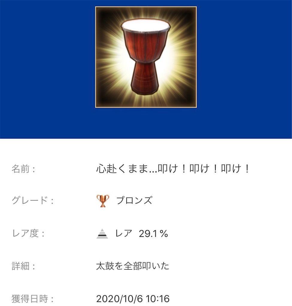 f:id:tatsutatsu2150:20201008004051j:plain
