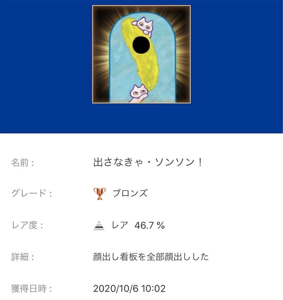 f:id:tatsutatsu2150:20201008004707j:plain