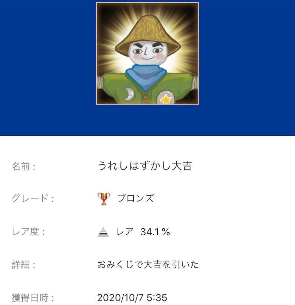 f:id:tatsutatsu2150:20201008004720j:plain