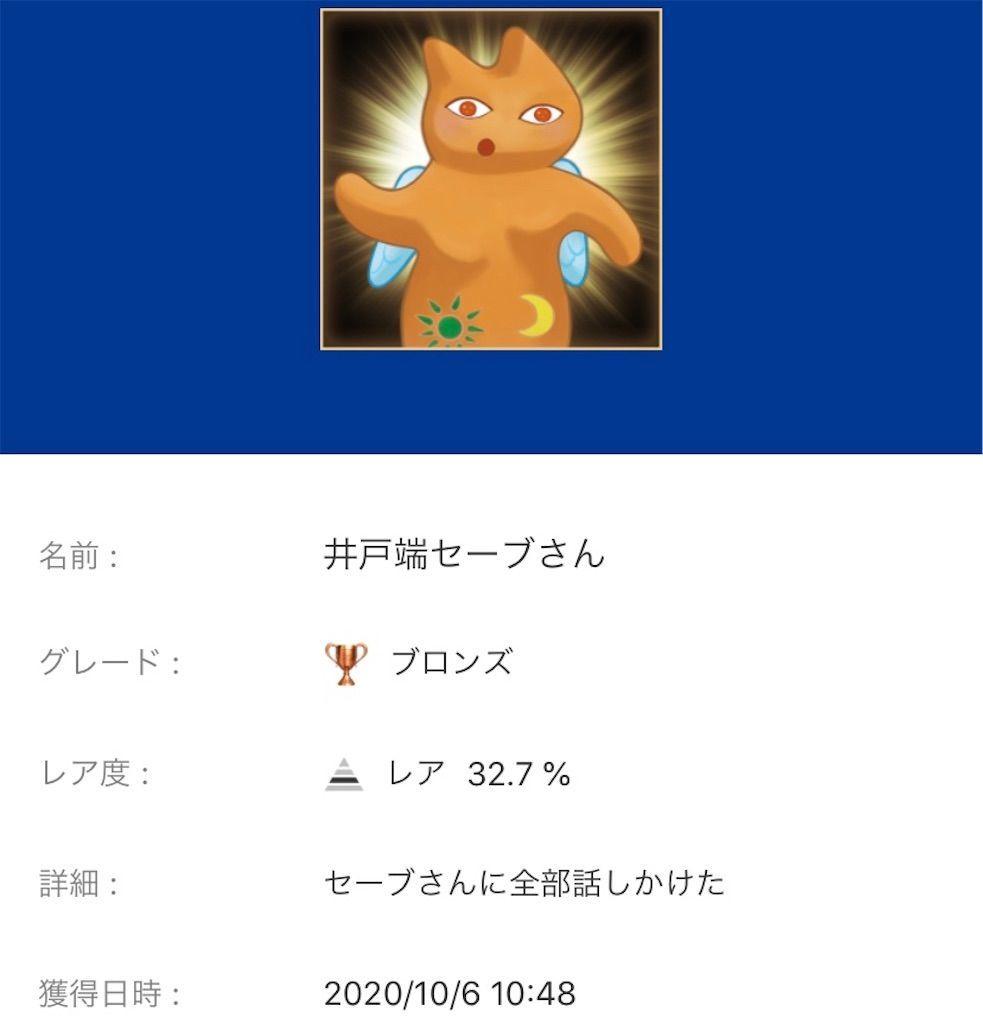 f:id:tatsutatsu2150:20201008004821j:plain