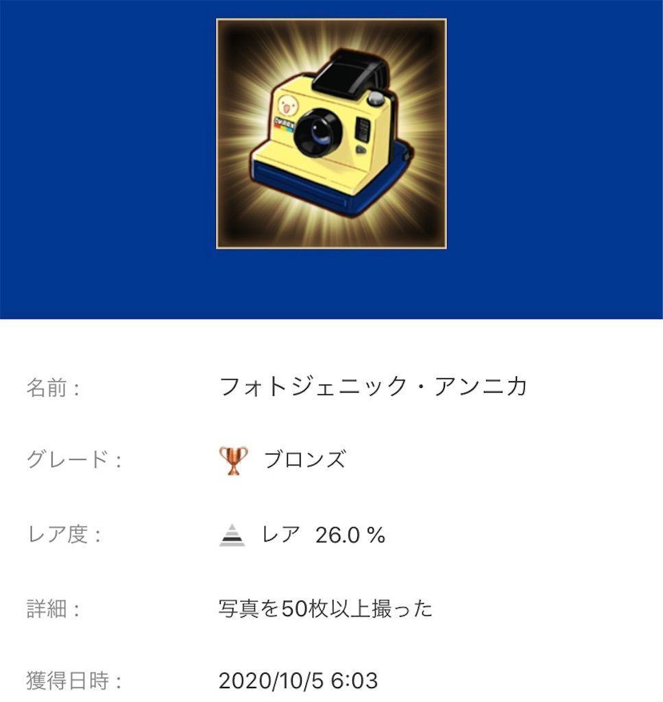 f:id:tatsutatsu2150:20201008005016j:plain