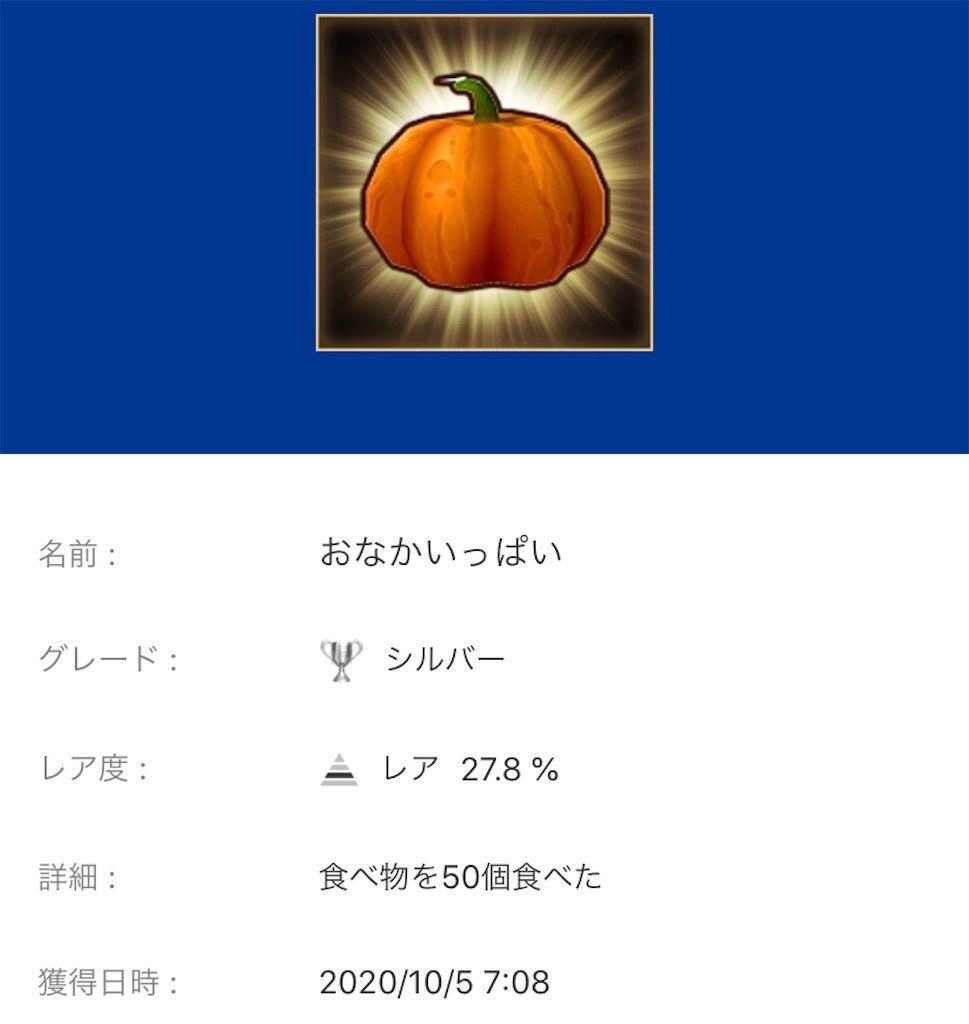 f:id:tatsutatsu2150:20201008005053j:plain
