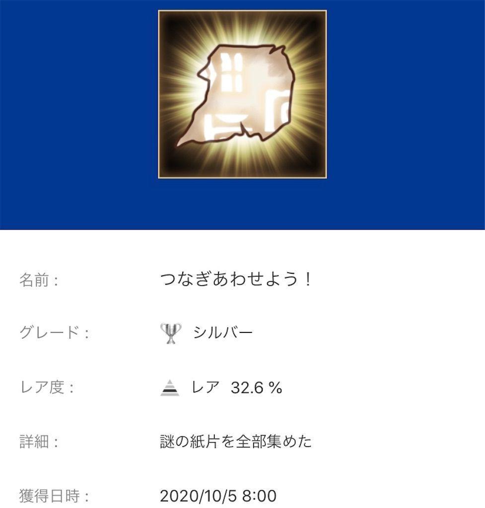 f:id:tatsutatsu2150:20201008005105j:plain