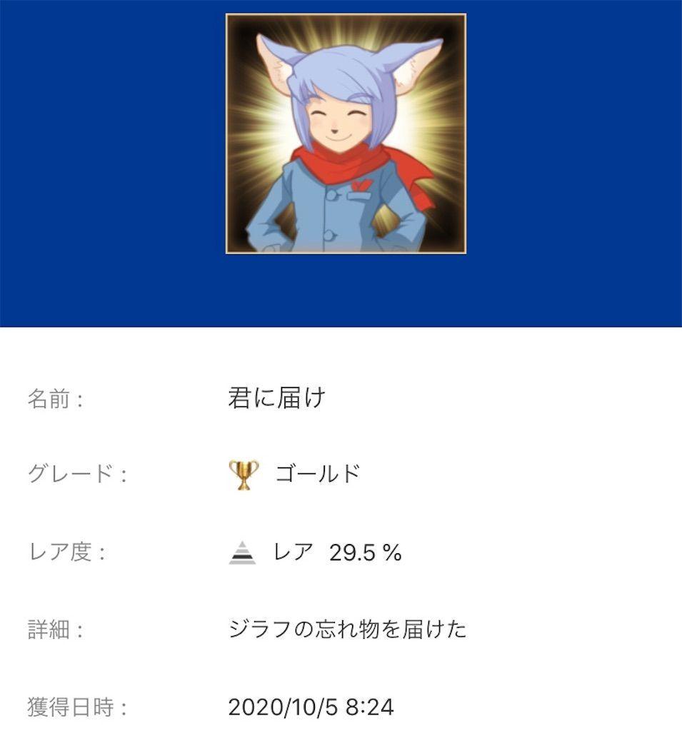 f:id:tatsutatsu2150:20201008010103j:plain