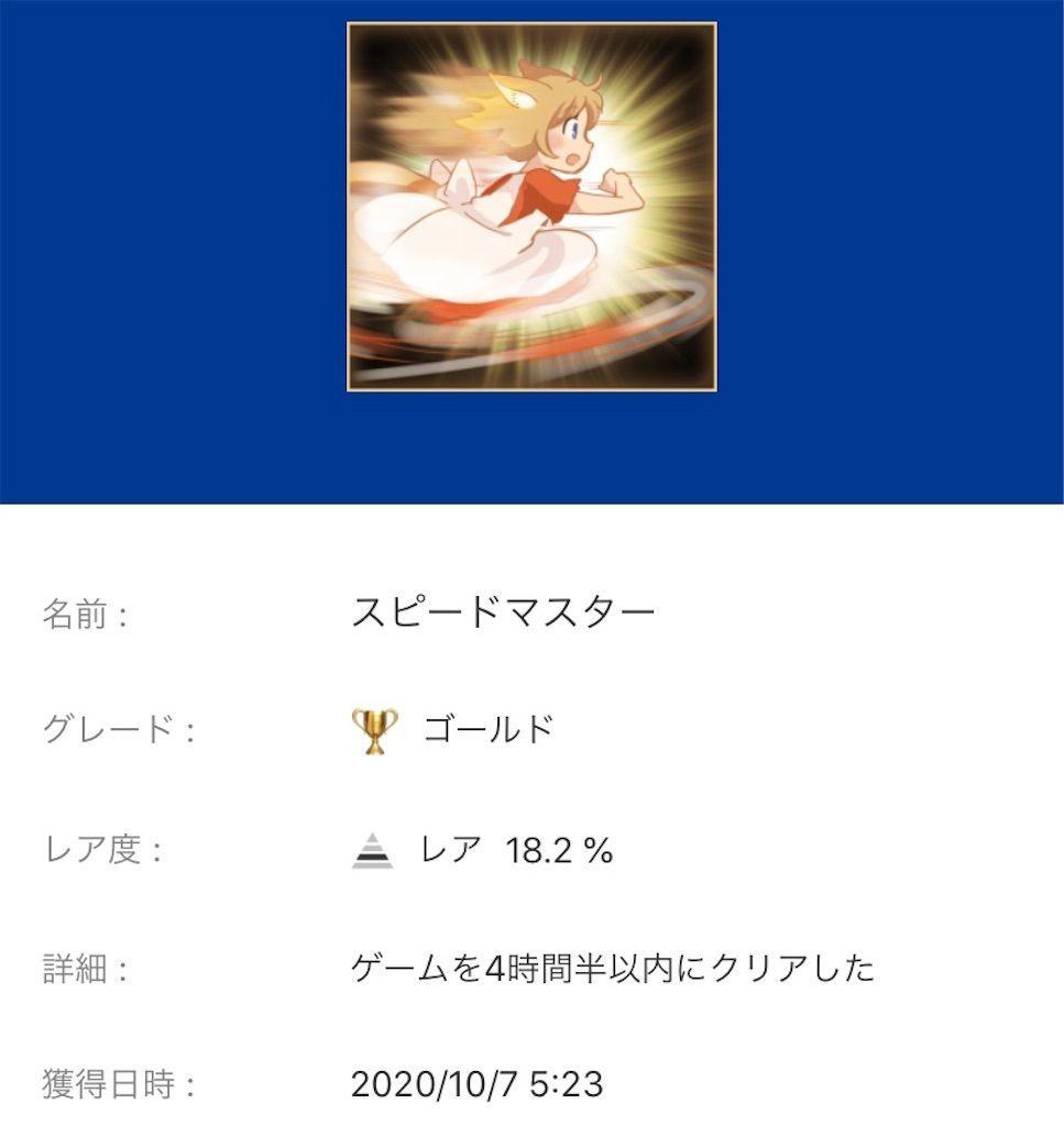 f:id:tatsutatsu2150:20201008010301j:plain