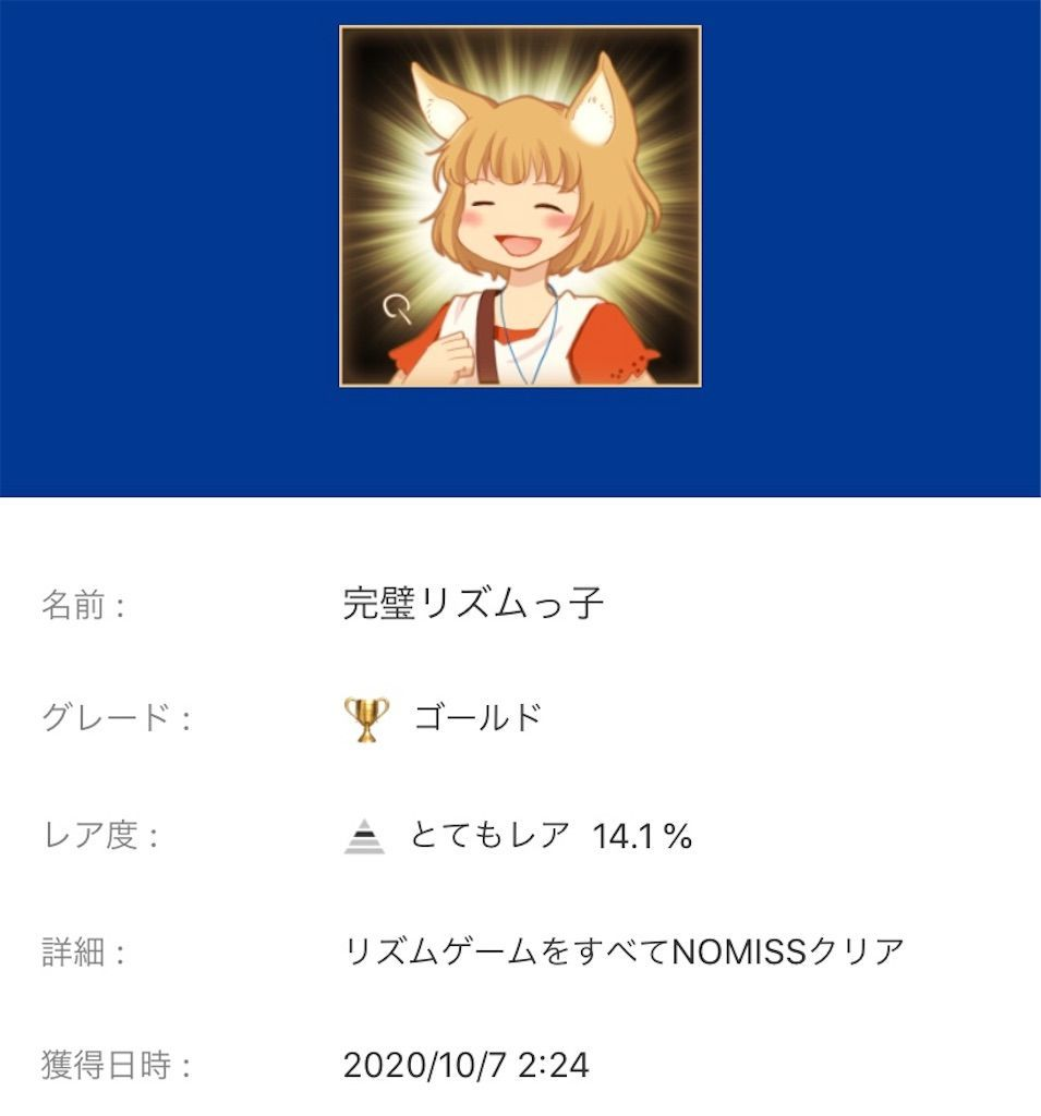 f:id:tatsutatsu2150:20201008011732j:plain