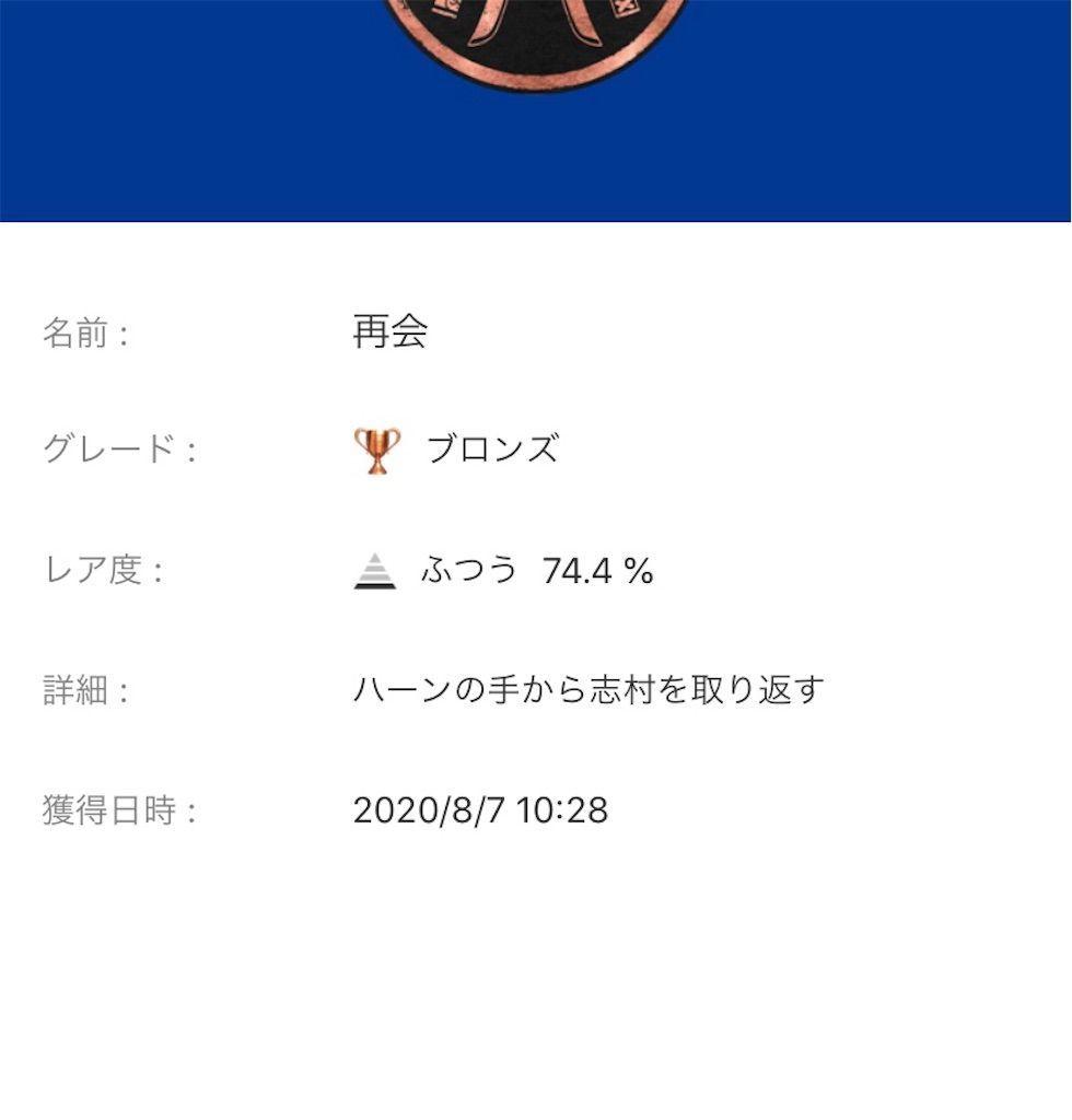 f:id:tatsutatsu2150:20201008075131j:plain
