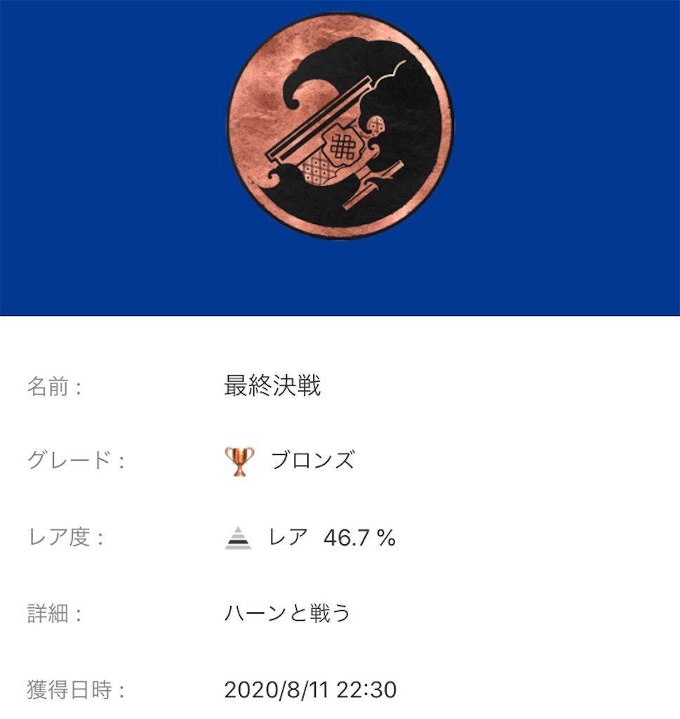 f:id:tatsutatsu2150:20201008075938j:plain