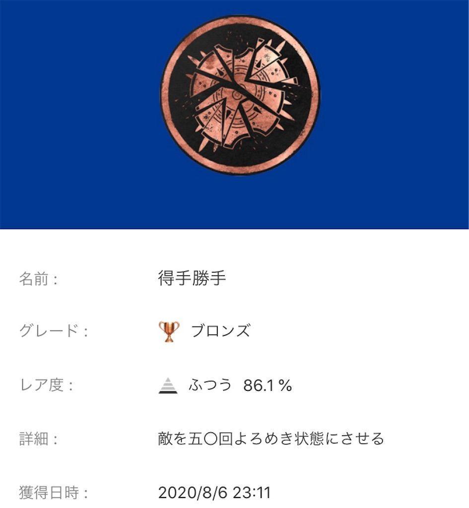 f:id:tatsutatsu2150:20201008081532j:image