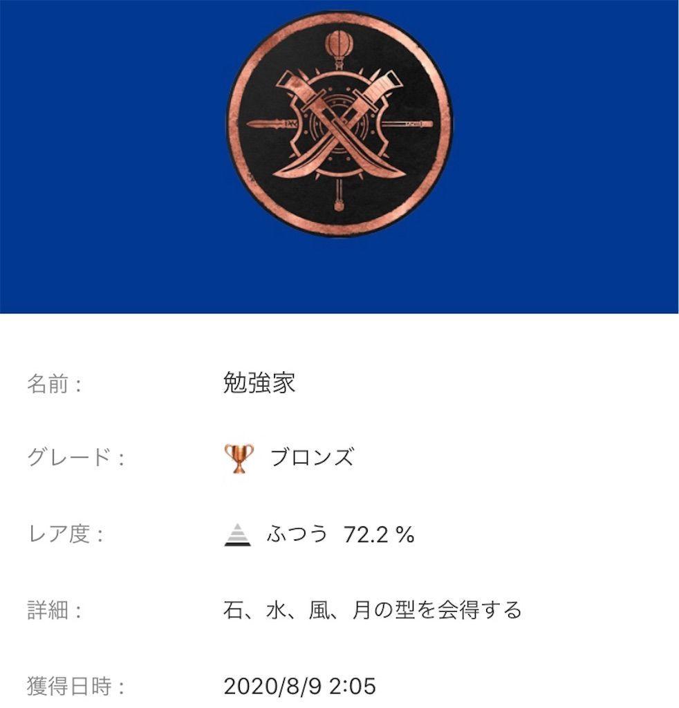 f:id:tatsutatsu2150:20201008083142j:plain