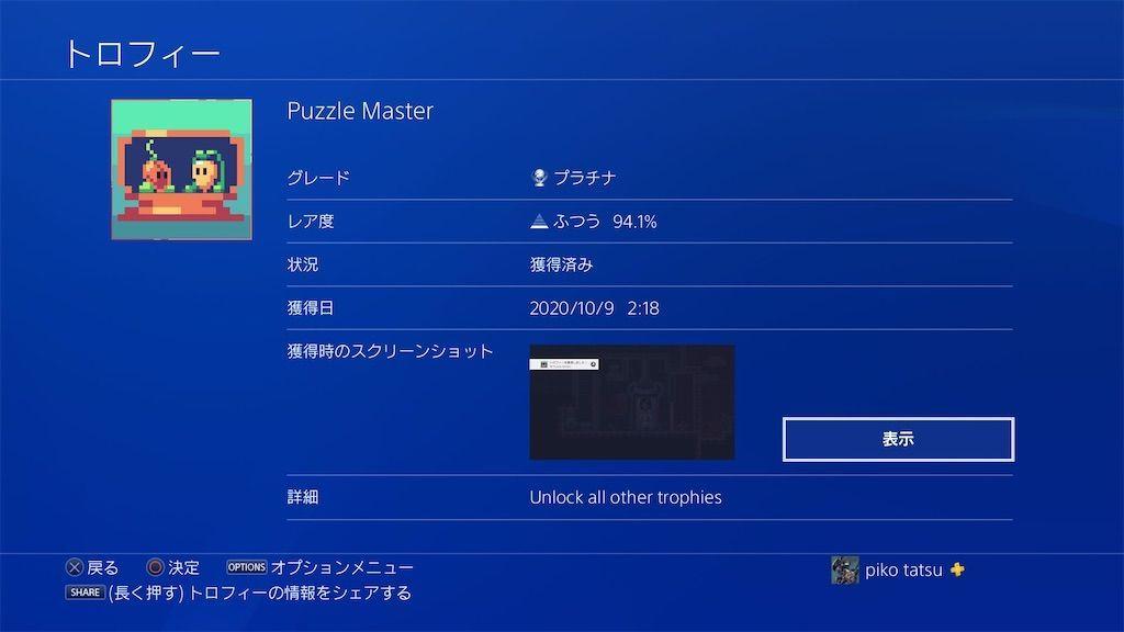 f:id:tatsutatsu2150:20201010043941j:plain