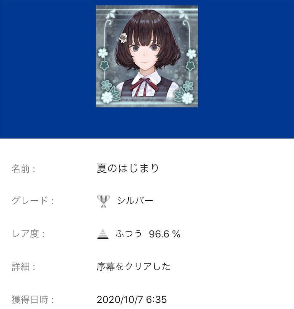 f:id:tatsutatsu2150:20201011021242j:plain