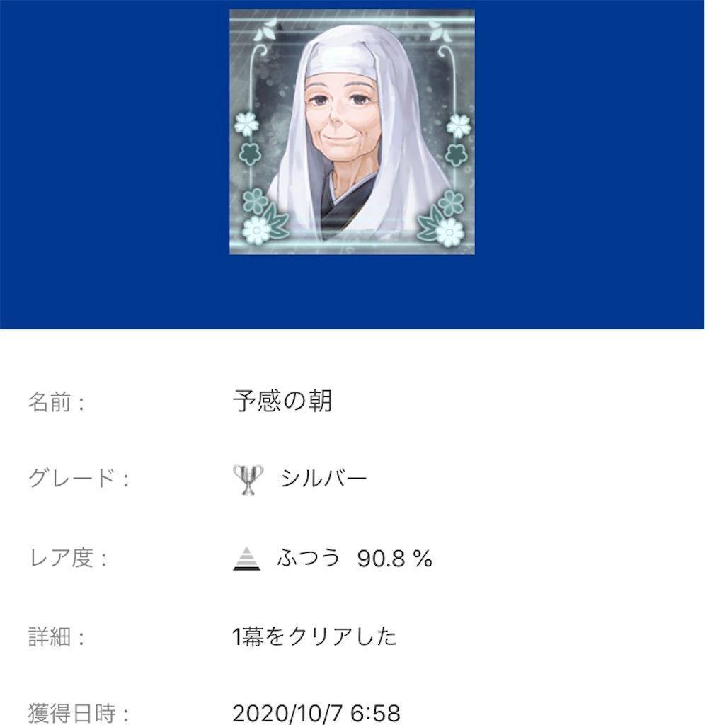 f:id:tatsutatsu2150:20201011021618j:plain