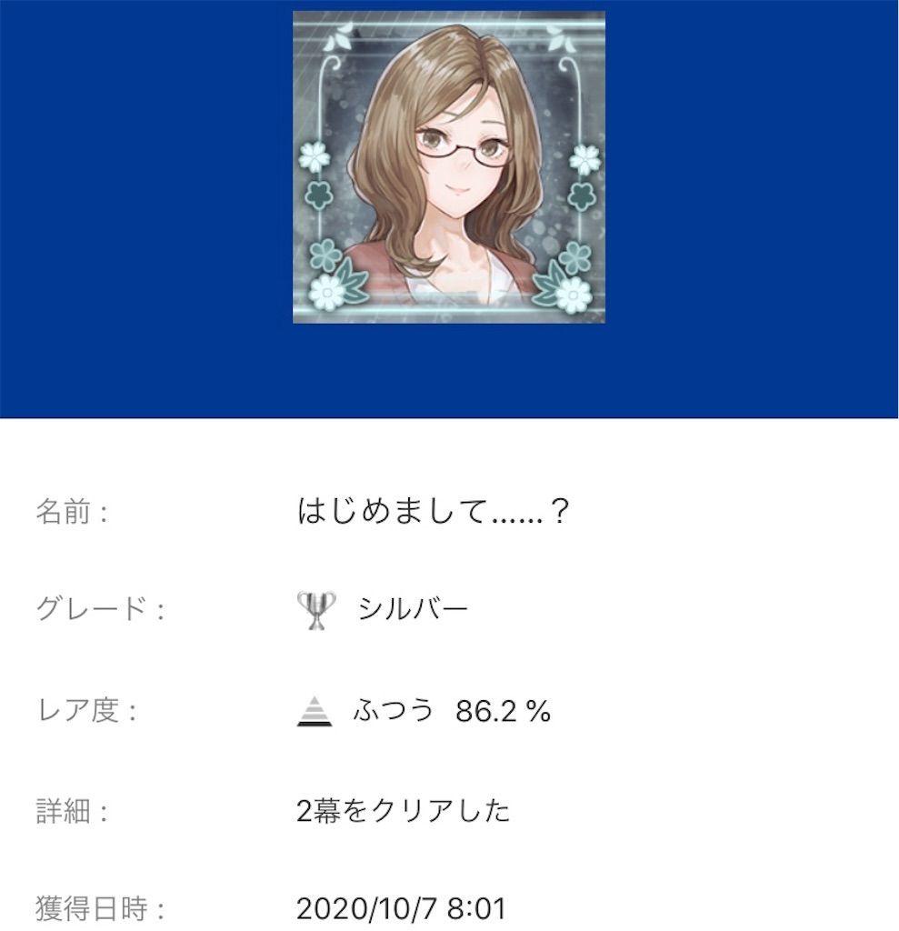 f:id:tatsutatsu2150:20201011021657j:plain