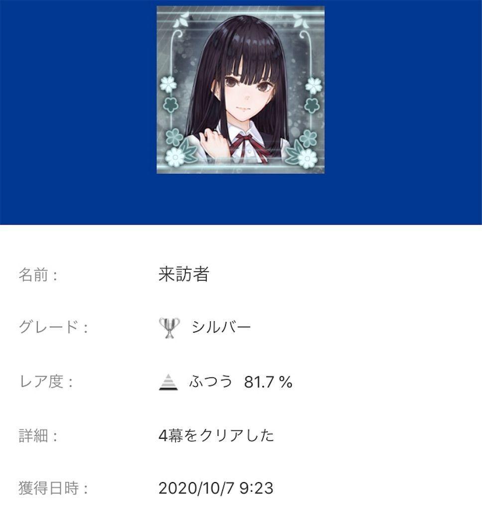 f:id:tatsutatsu2150:20201011022023j:plain