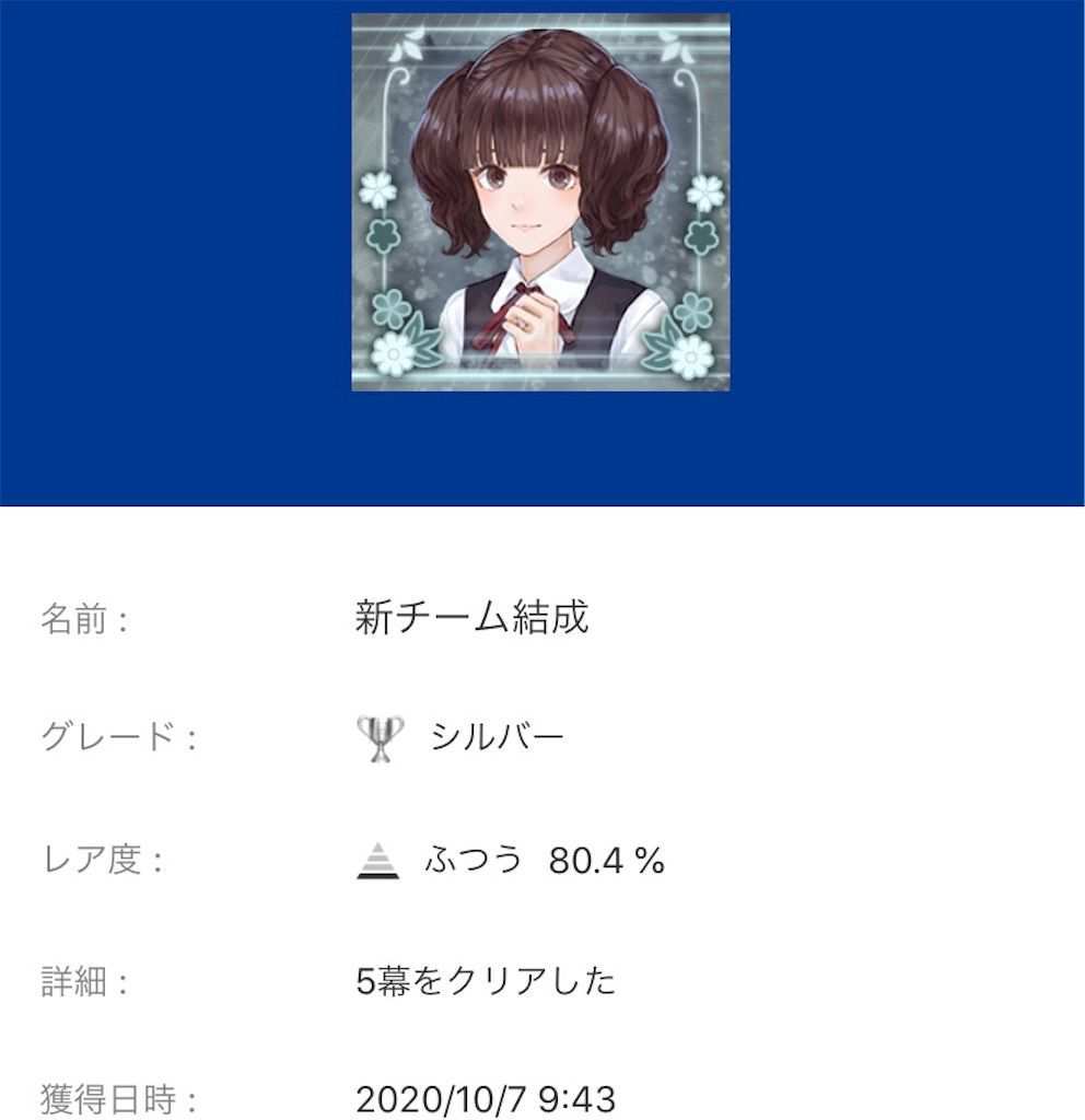 f:id:tatsutatsu2150:20201011022157j:plain