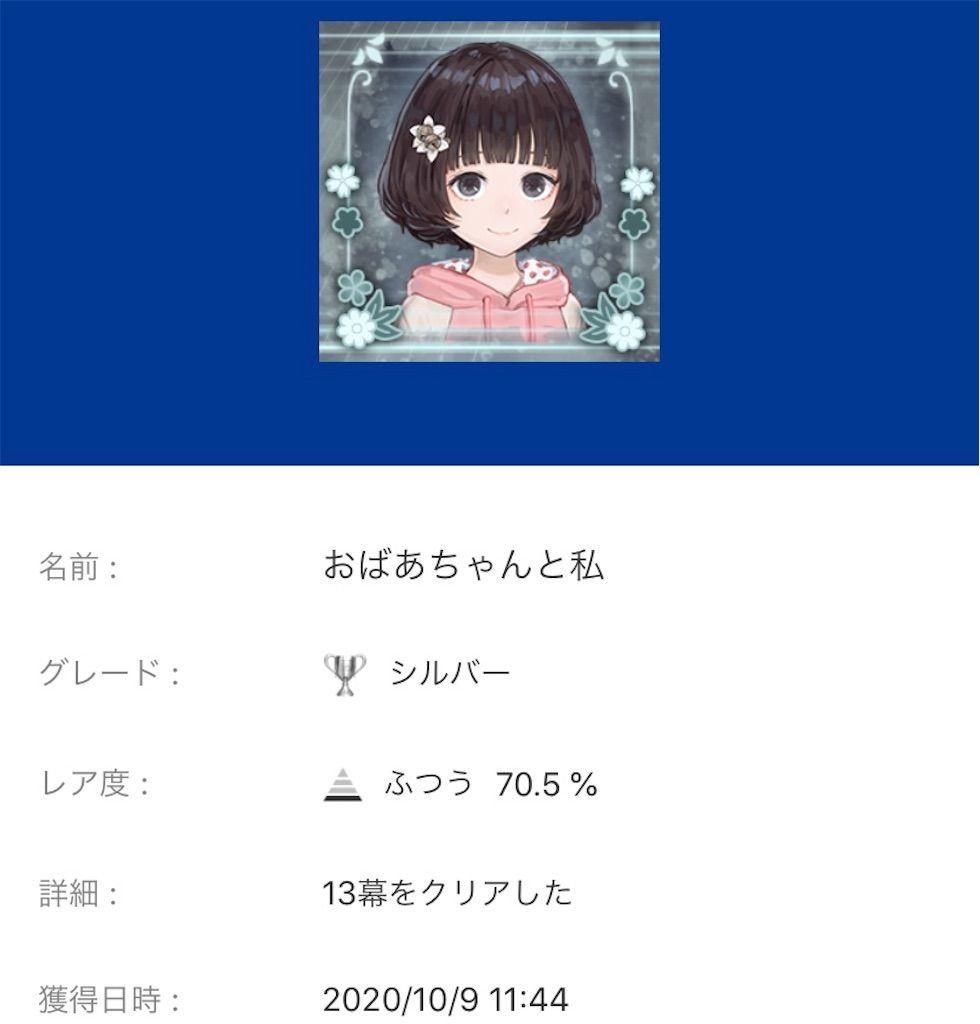 f:id:tatsutatsu2150:20201011022925j:plain