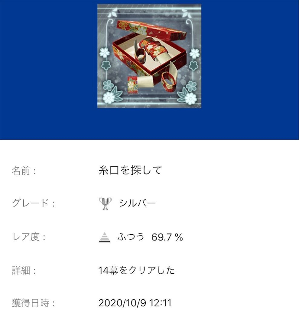 f:id:tatsutatsu2150:20201011022959j:plain