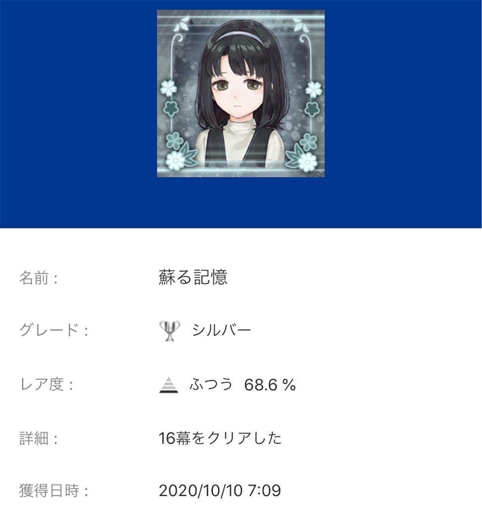 f:id:tatsutatsu2150:20201011023150j:plain