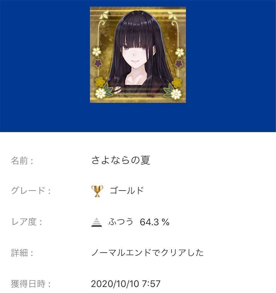 f:id:tatsutatsu2150:20201011023435j:plain