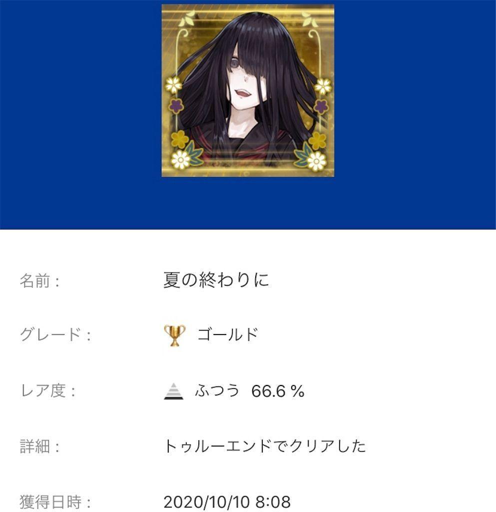 f:id:tatsutatsu2150:20201011023631j:plain
