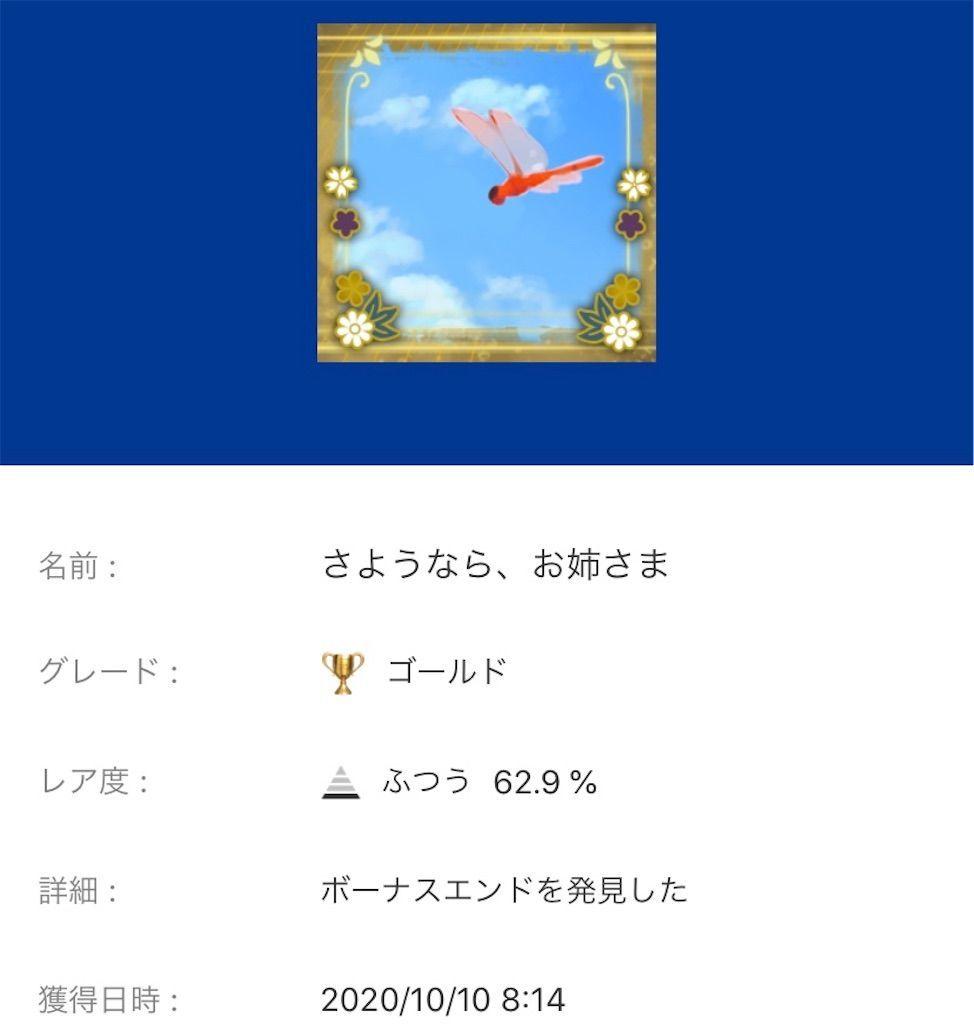 f:id:tatsutatsu2150:20201011023757j:plain