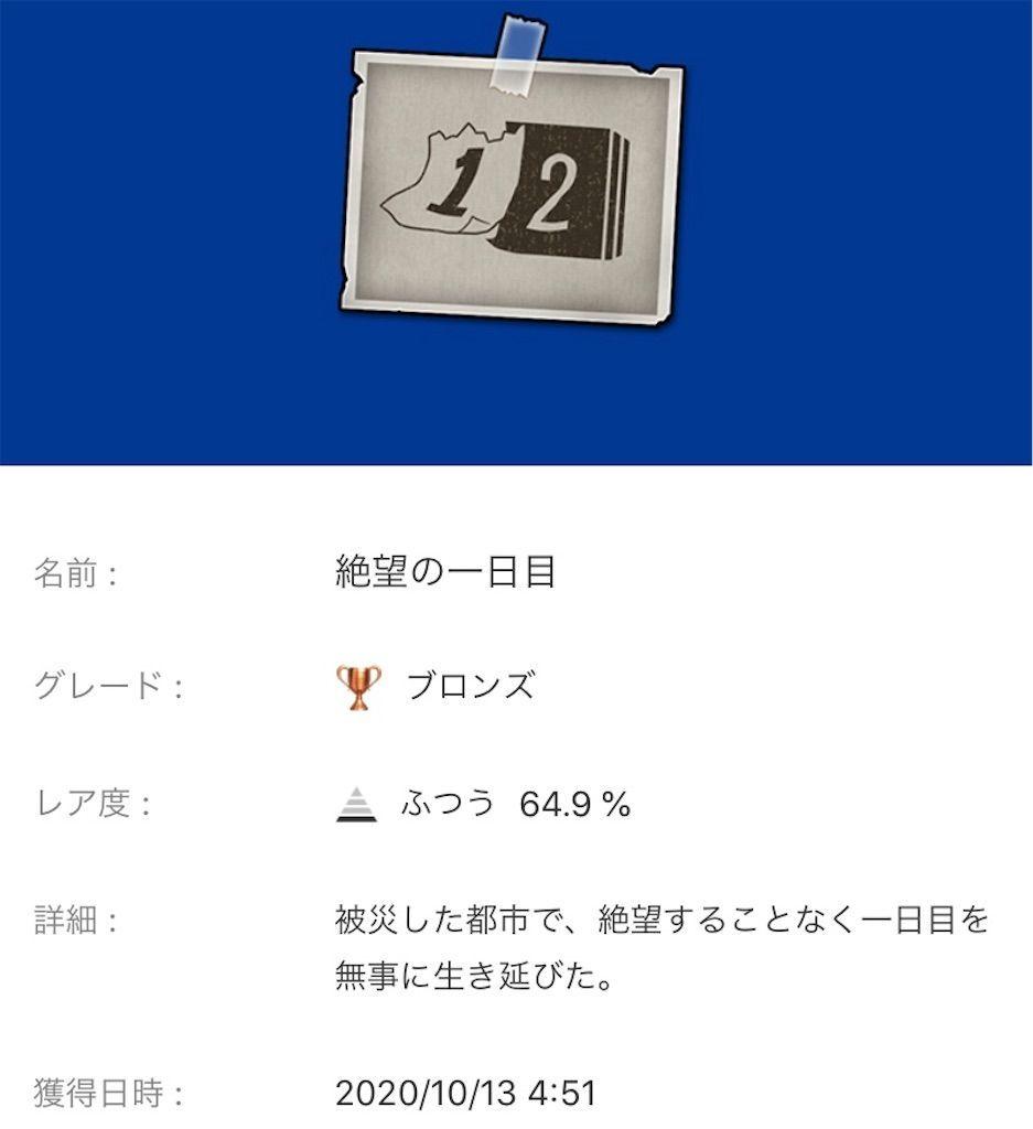 f:id:tatsutatsu2150:20201015015610j:plain