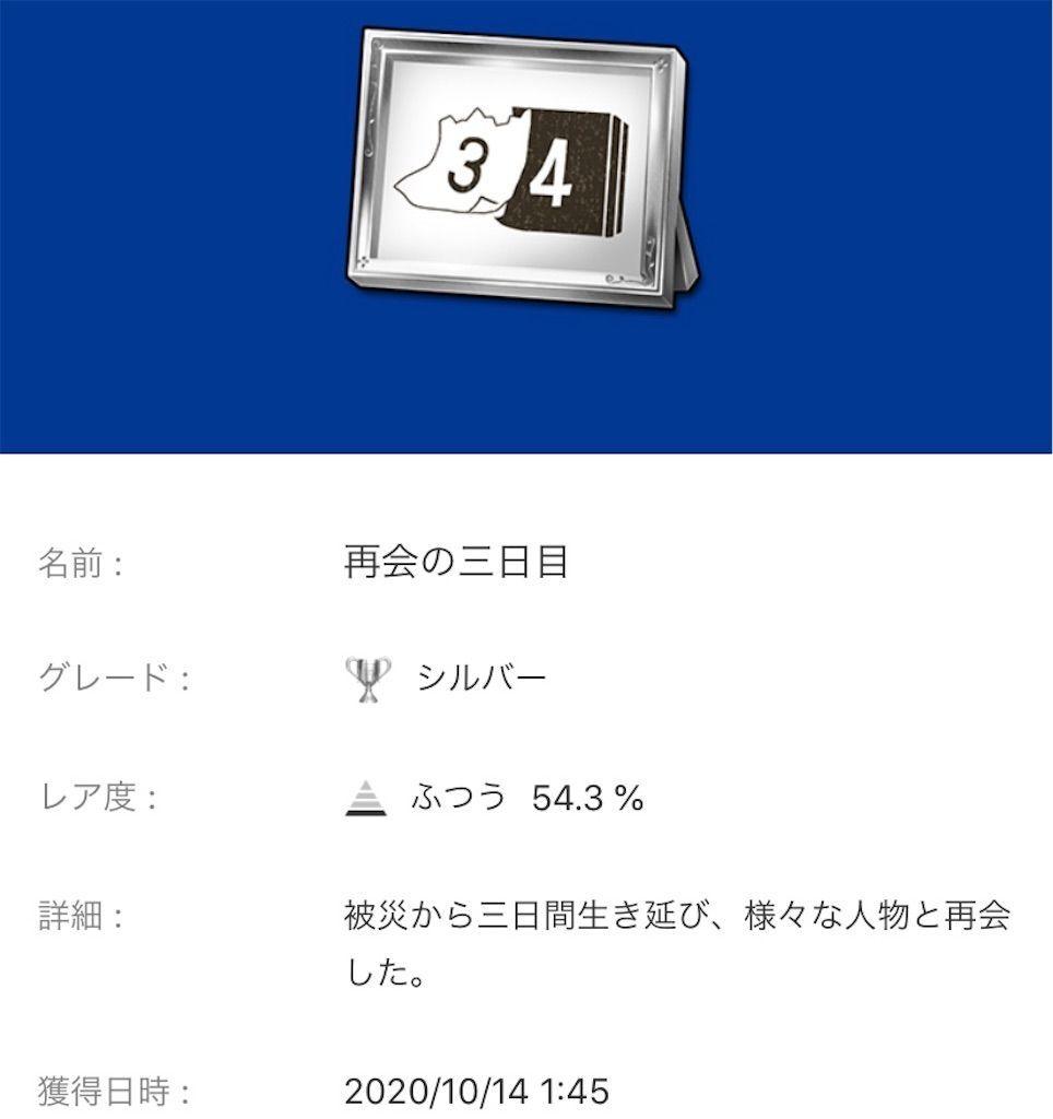 f:id:tatsutatsu2150:20201015015643j:plain