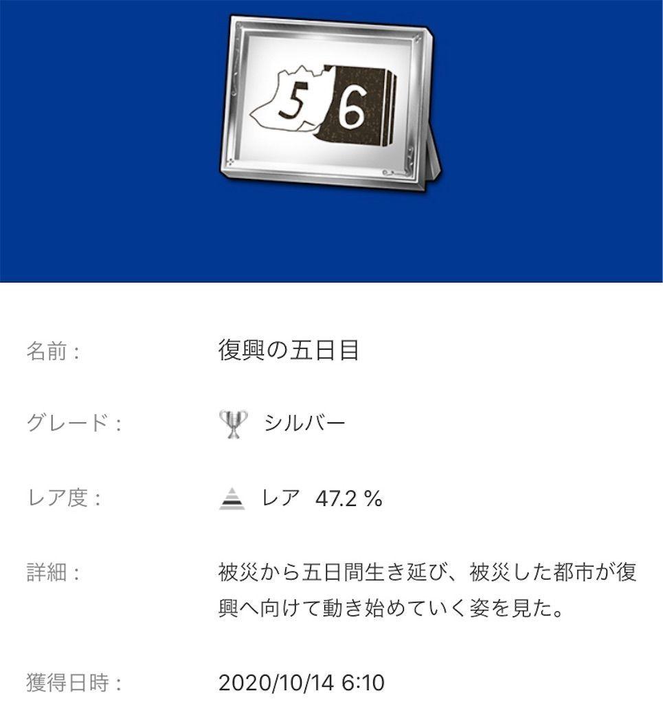 f:id:tatsutatsu2150:20201015015654j:plain