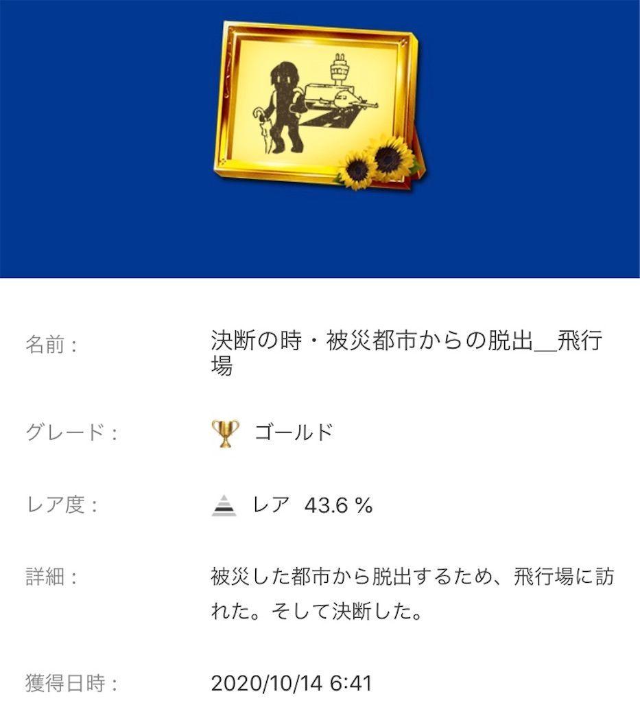 f:id:tatsutatsu2150:20201015015706j:plain