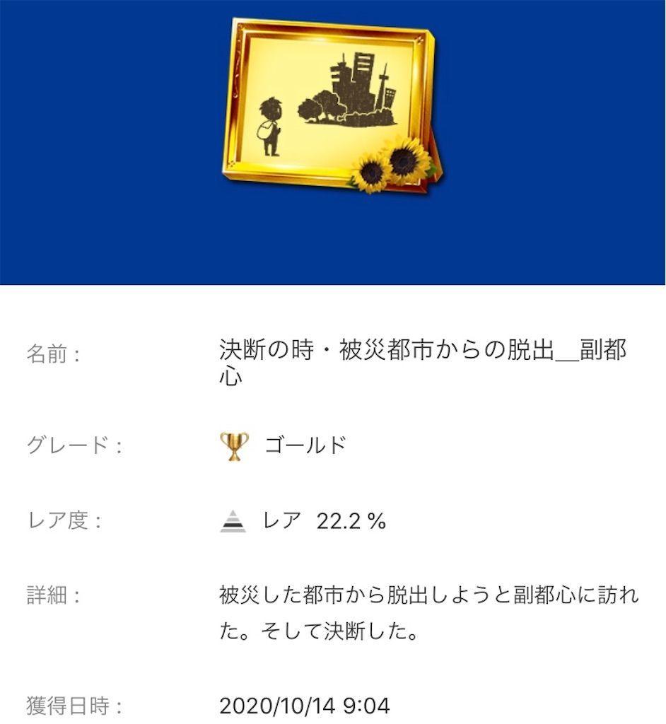 f:id:tatsutatsu2150:20201015015711j:plain