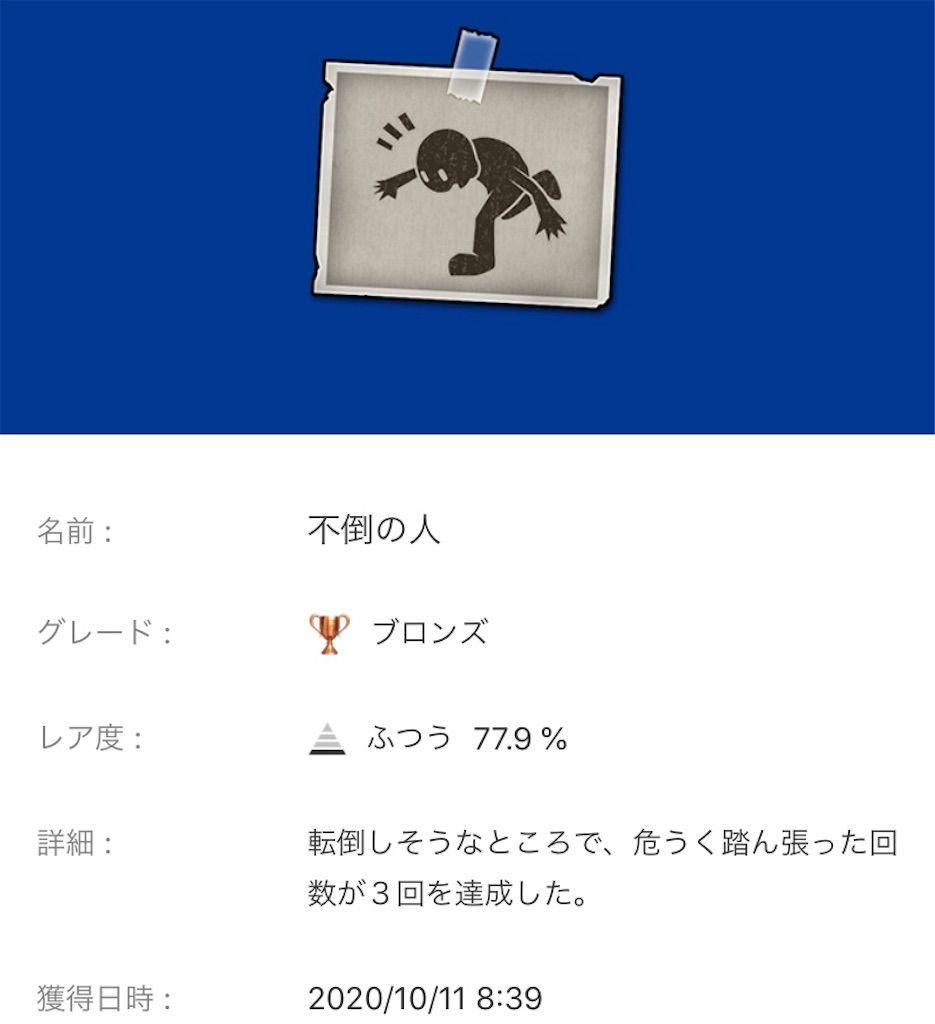 f:id:tatsutatsu2150:20201015015814j:plain