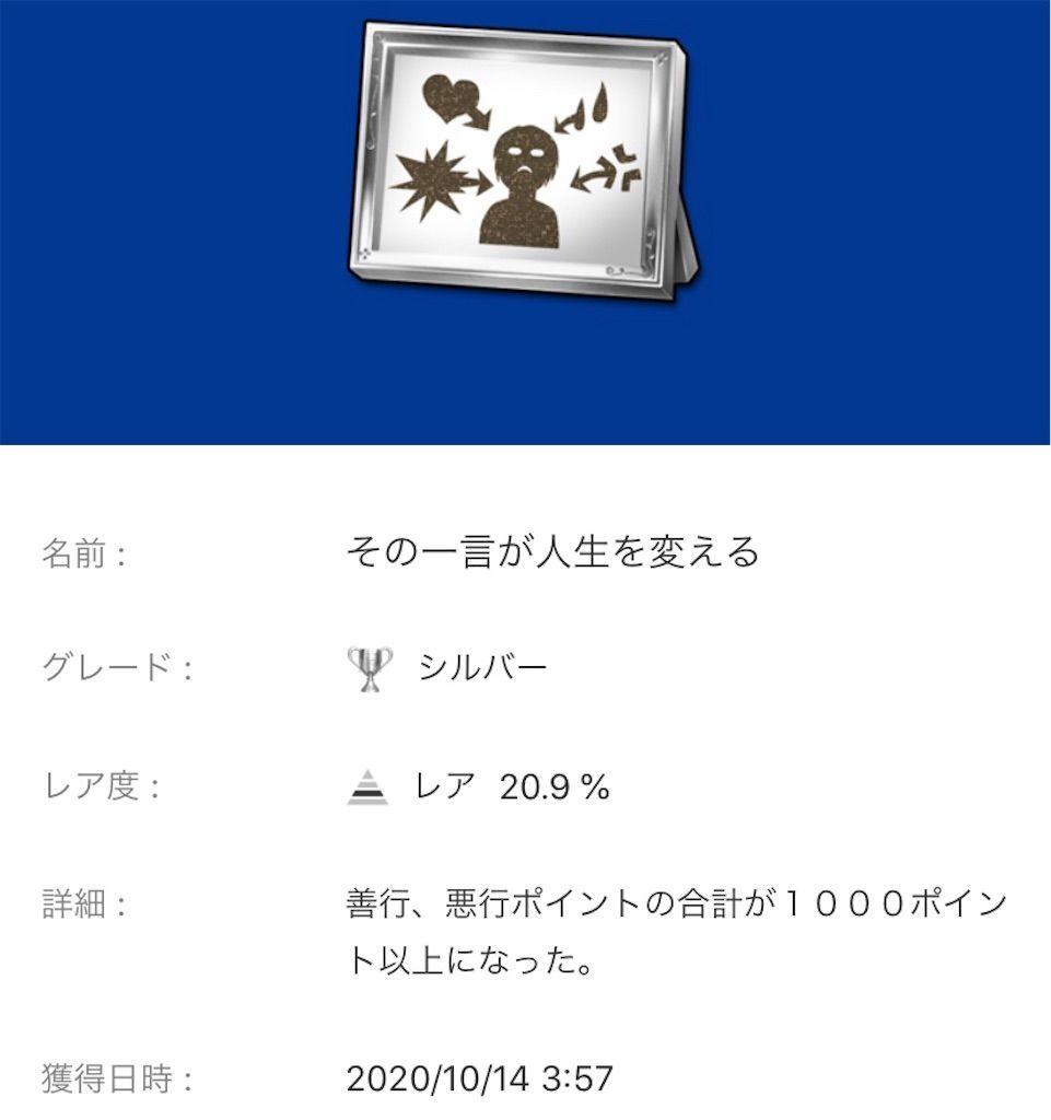 f:id:tatsutatsu2150:20201015015937j:plain