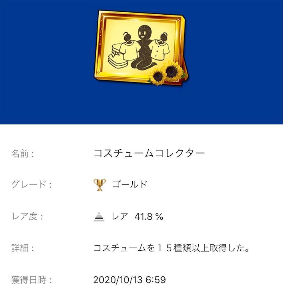f:id:tatsutatsu2150:20201015020431j:plain