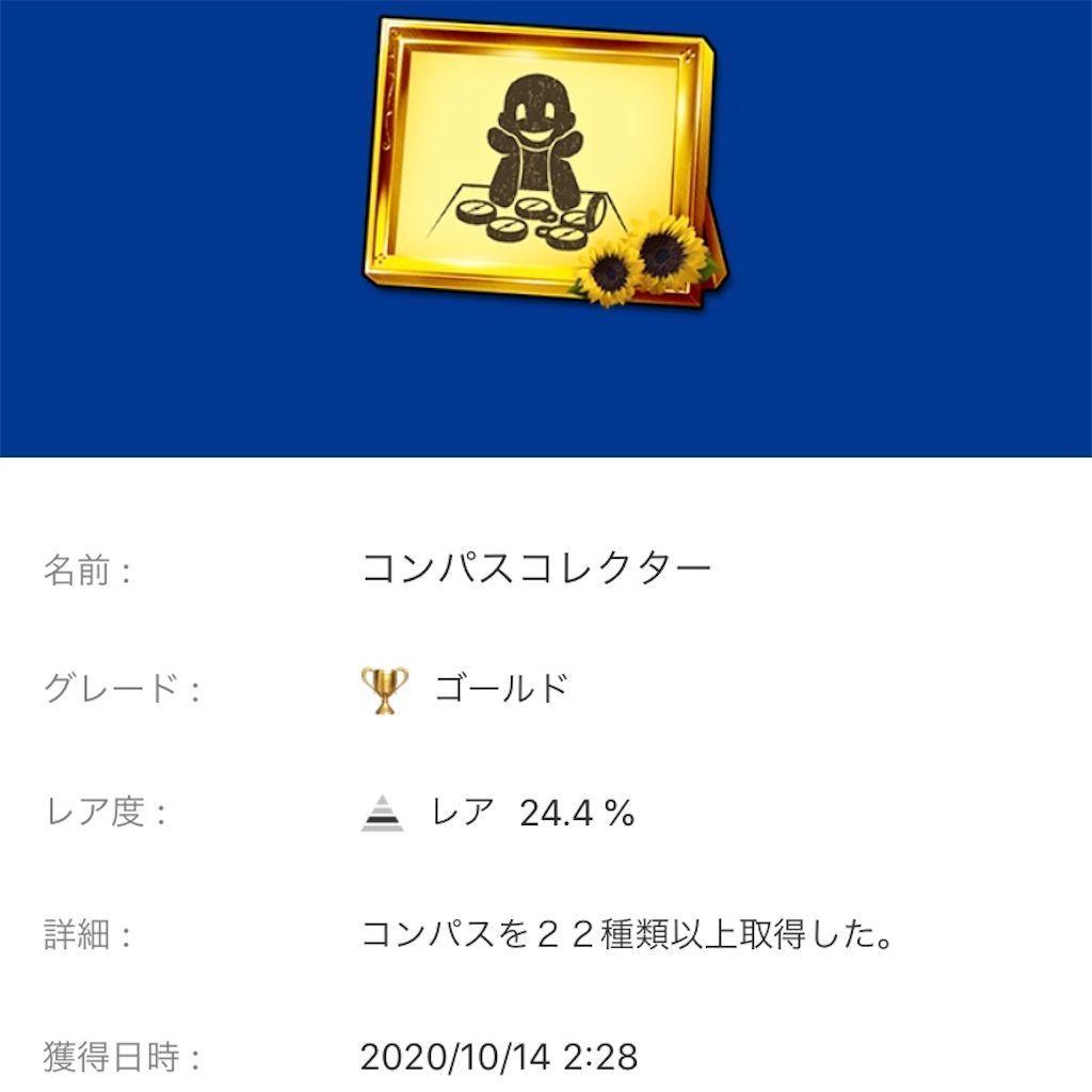 f:id:tatsutatsu2150:20201015020448j:plain