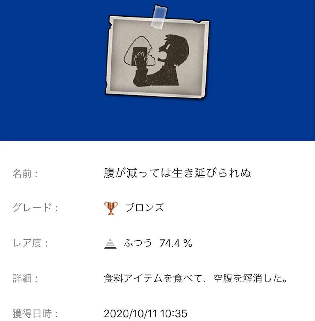 f:id:tatsutatsu2150:20201015020717j:plain