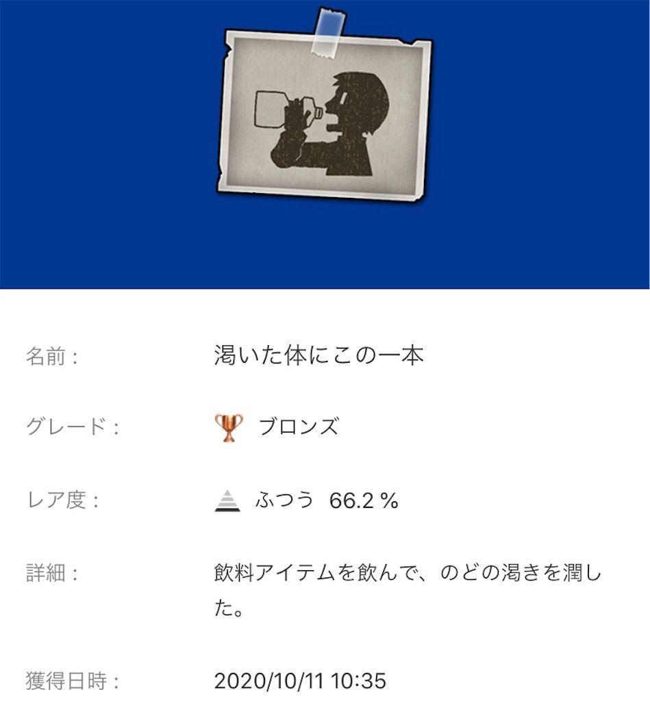 f:id:tatsutatsu2150:20201015020723j:plain