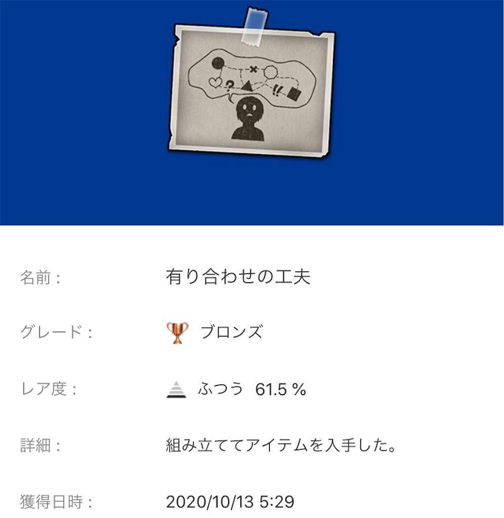 f:id:tatsutatsu2150:20201015020728j:plain