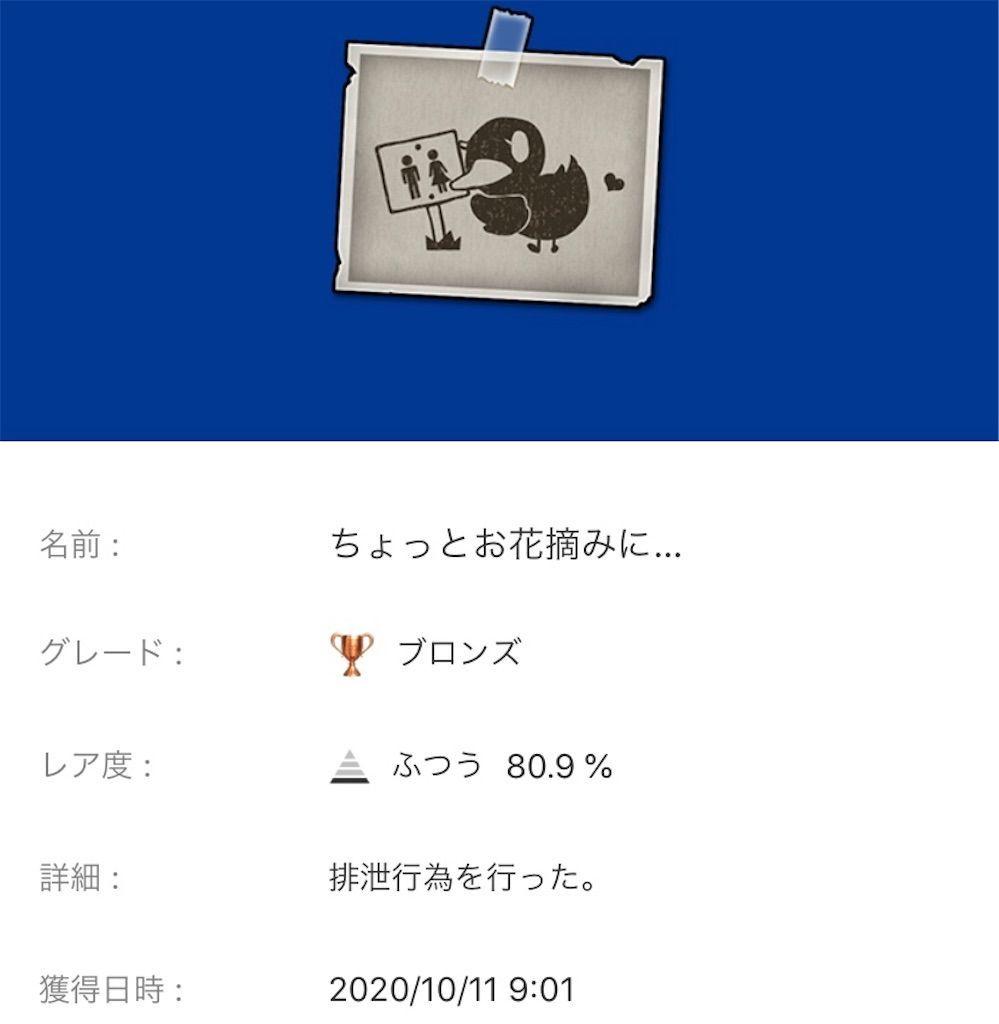 f:id:tatsutatsu2150:20201015020831j:plain