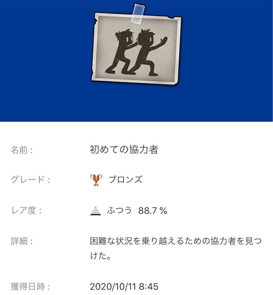 f:id:tatsutatsu2150:20201015020941j:plain