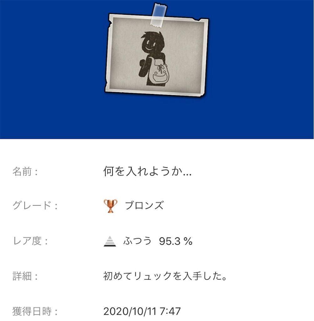 f:id:tatsutatsu2150:20201015021000j:plain