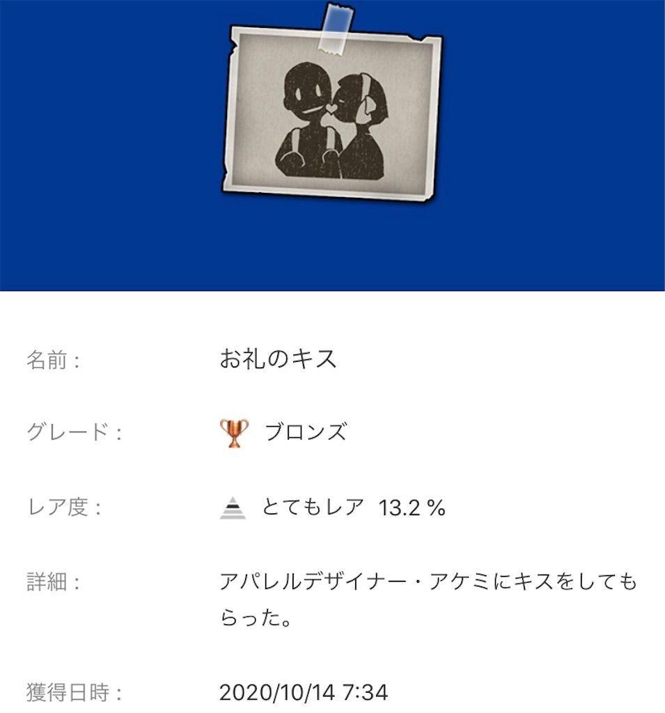 f:id:tatsutatsu2150:20201015021144j:plain