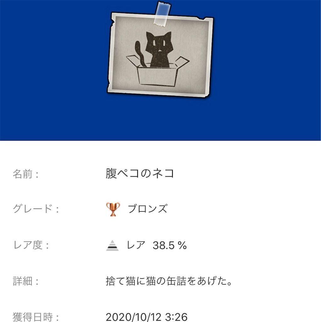 f:id:tatsutatsu2150:20201015022225j:plain