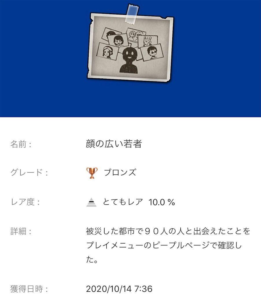 f:id:tatsutatsu2150:20201015022334j:plain