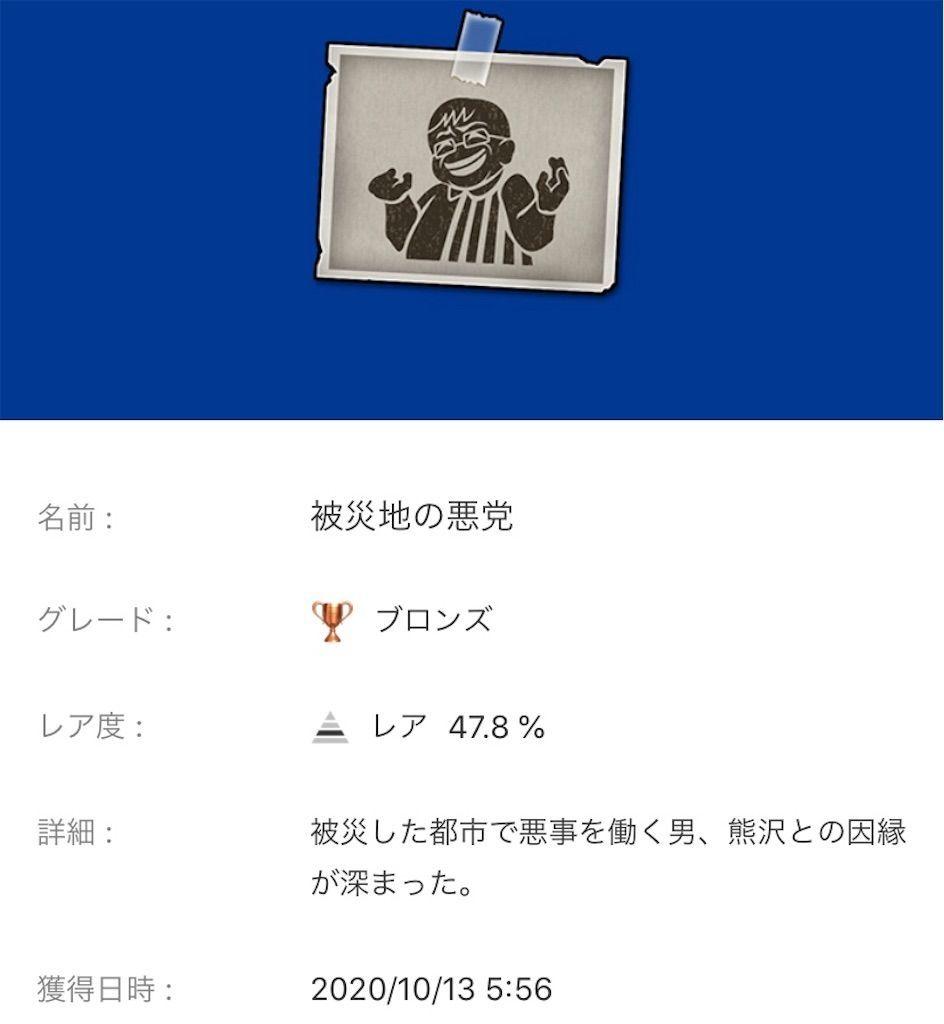 f:id:tatsutatsu2150:20201015043720j:plain