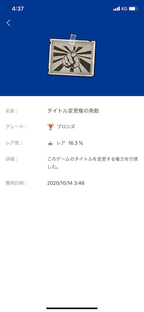 f:id:tatsutatsu2150:20201015043800p:plain