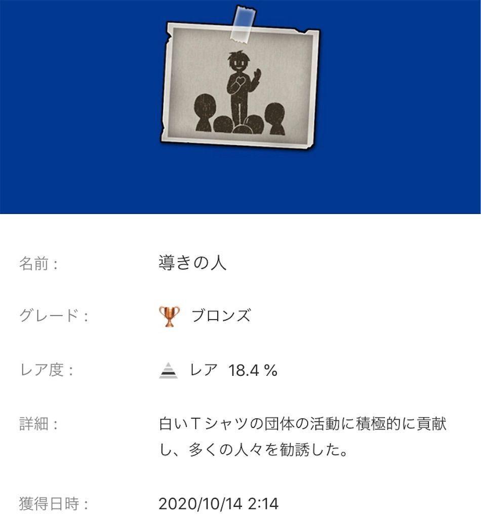 f:id:tatsutatsu2150:20201015044008j:plain