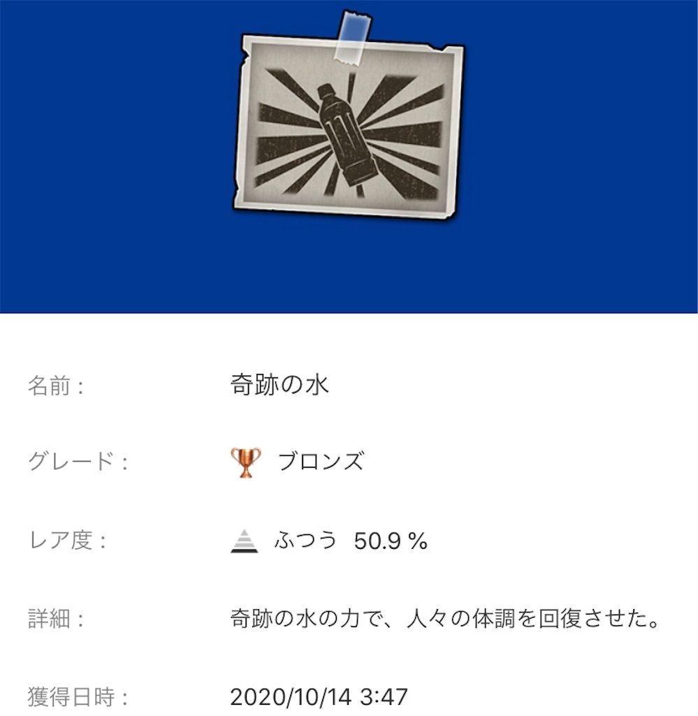 f:id:tatsutatsu2150:20201015044030j:plain