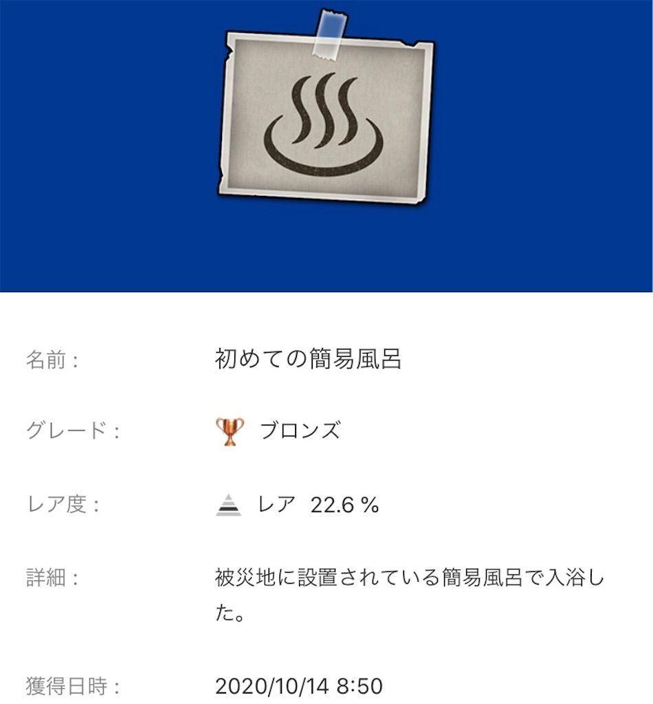 f:id:tatsutatsu2150:20201015044136j:plain